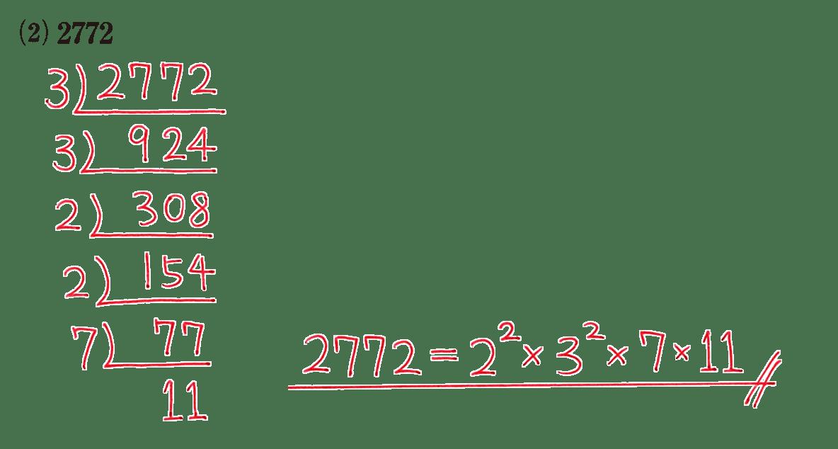 高校数学A 整数の性質7 練習(2)の答え