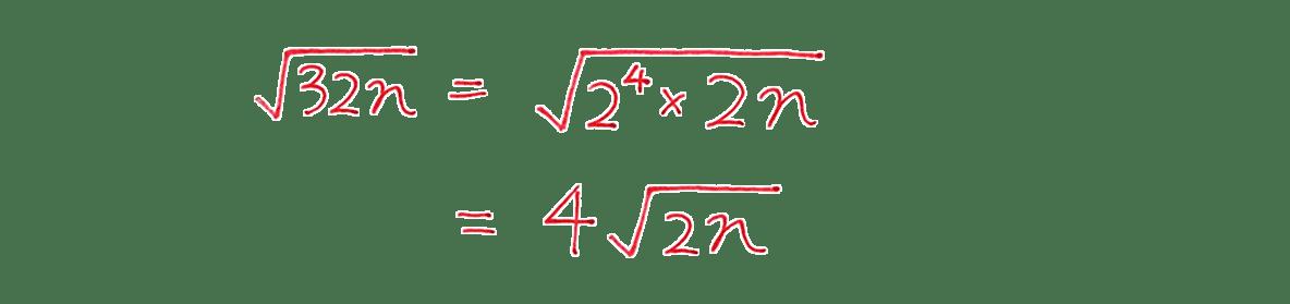 高校数学A 整数の性質8 例題の答えの途中式 2行目まで
