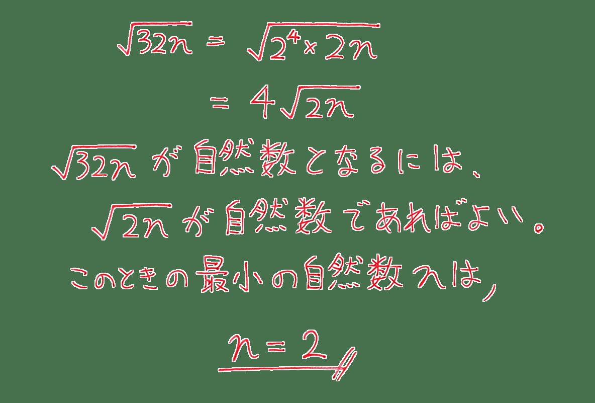 高校数学A 整数の性質8 例題の答え