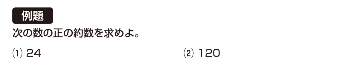 高校数学A 整数の性質9 例題