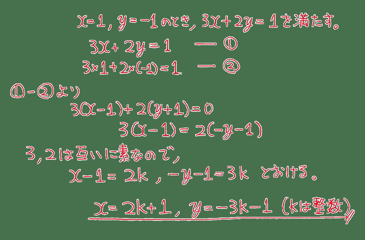 高校数学A 整数の性質29 例題の答え
