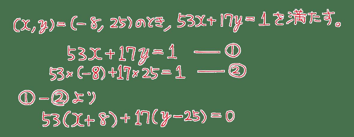 高校数学A 整数の性質31 練習の答え 途中式 5行目まで