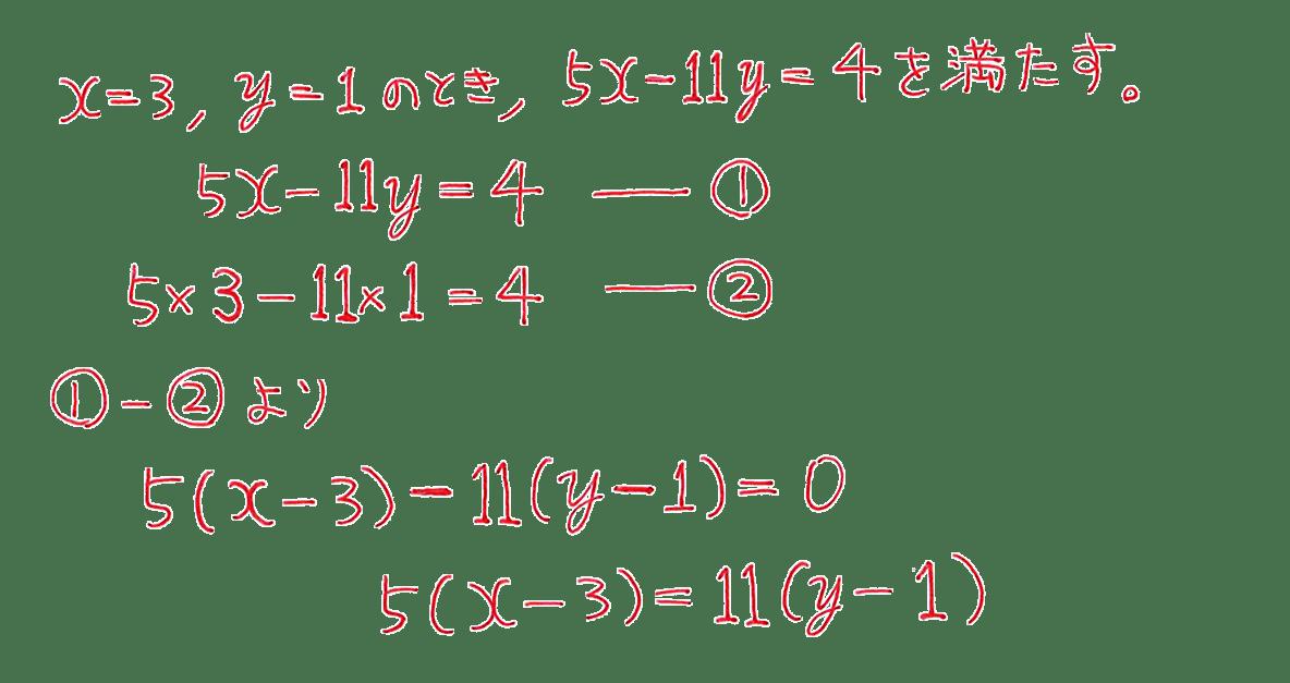 高校数学A 整数の性質32 練習の答え 途中式 6行目まで