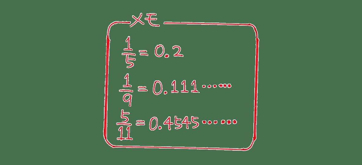 高校数学A 整数の性質33 練習の答え 右のメモ