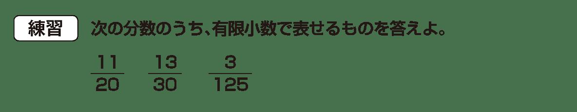 高校数学A 整数の性質34 練習