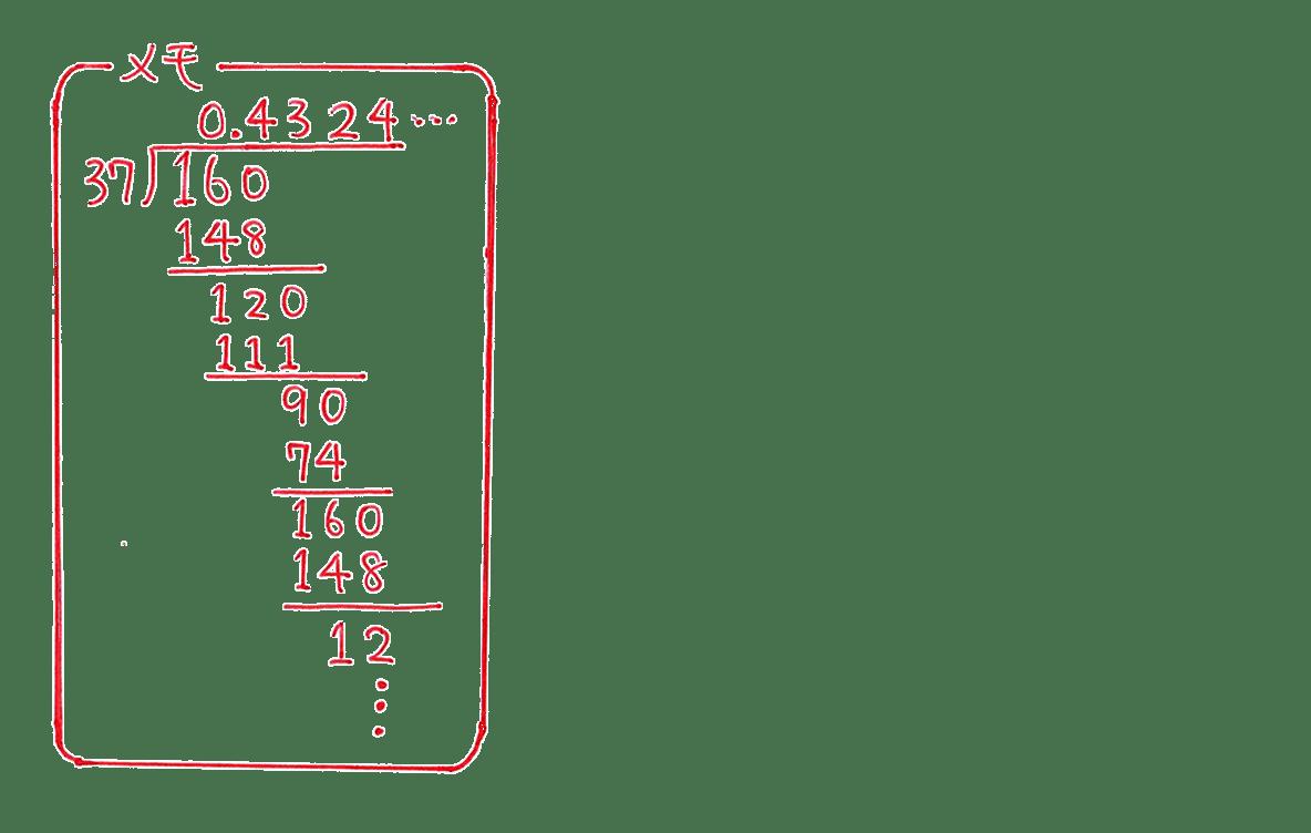 高校数学A 整数の性質35 例題の答え 左のメモ