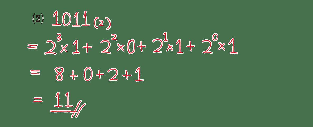 高校数学A 整数の性質37 例題(2)の答え