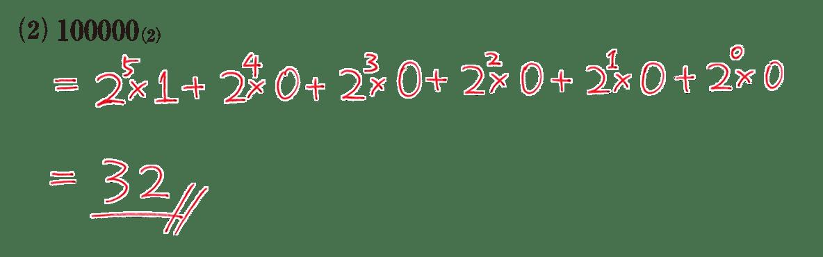 高校数学A 整数の性質37 練習(2)の答え