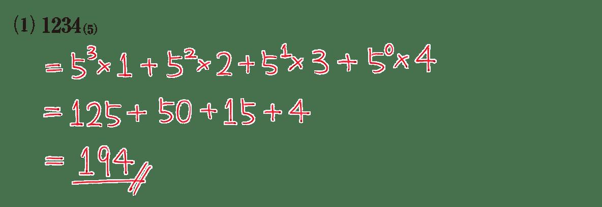 高校数学A 整数の性質38 練習(1)の答え