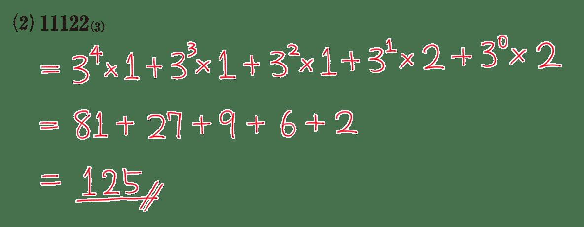 高校数学A 整数の性質38 練習(2)の答え