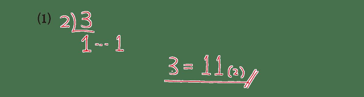 高校数学A 整数の性質39 例題(1)の答え