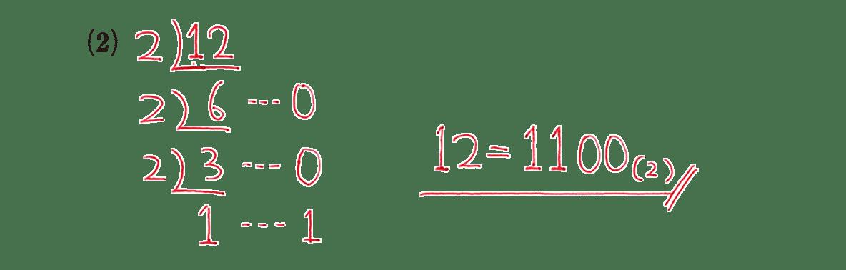 高校数学A 整数の性質39 例題(2)の答え