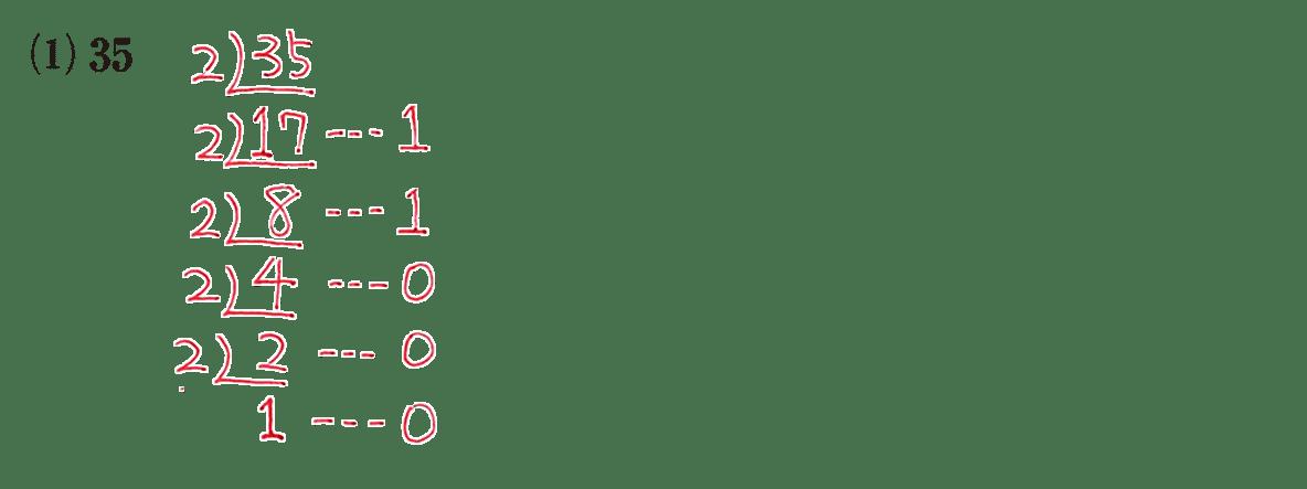 高校数学A 整数の性質39 練習(1)の答え 割り算の図