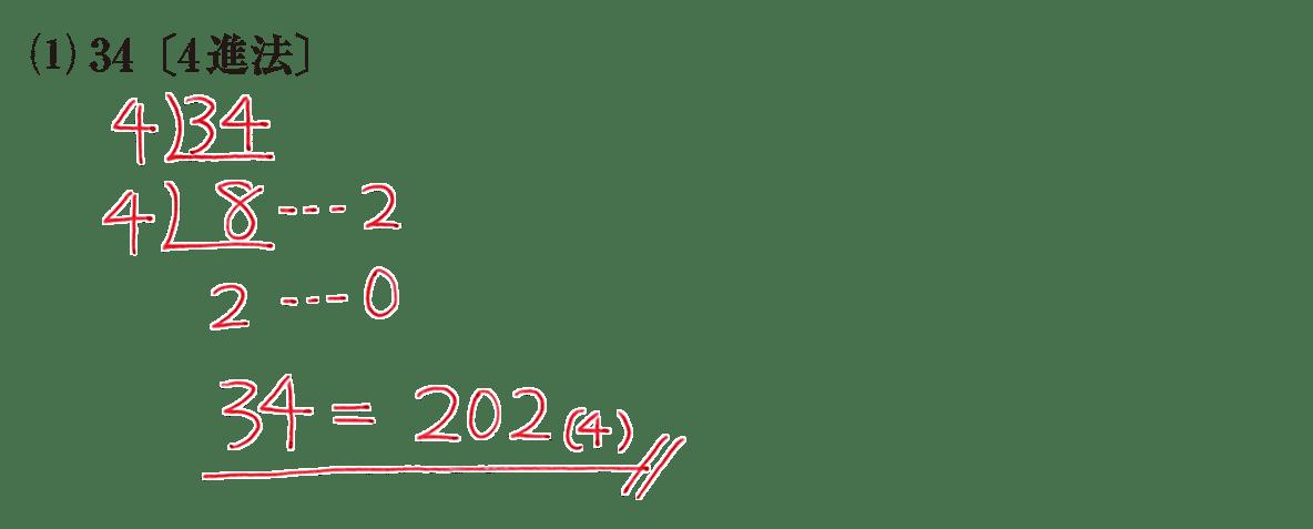 高校数学A 整数の性質40 練習(1)の答え