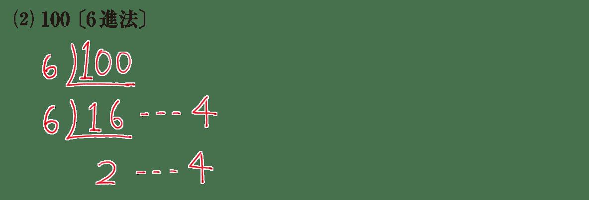 高校数学A 整数の性質40 練習(2)の答え 割り算の図