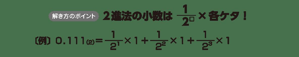 高校数学A 整数の性質41 ポイント