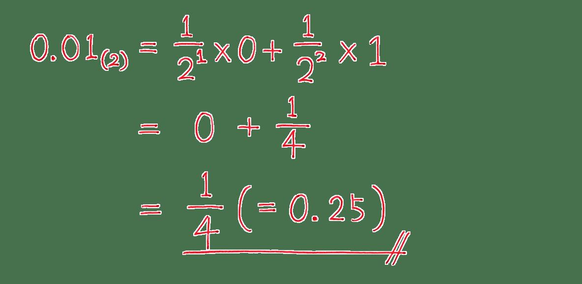 高校数学A 整数の性質41 例題の答え