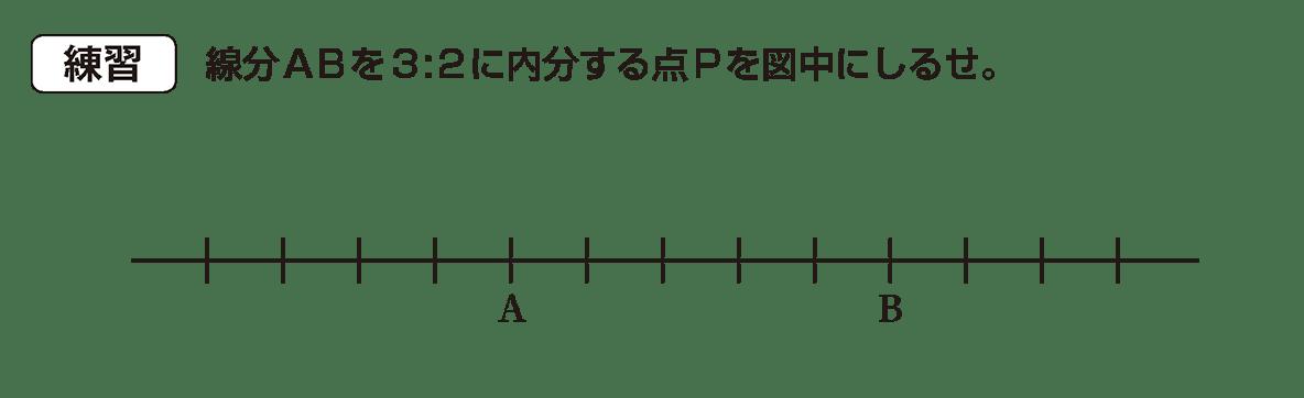 高校数学A 図形の性質1 練習