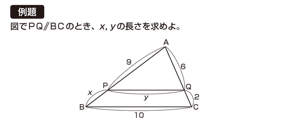 高校数学A 図形の性質4 例題