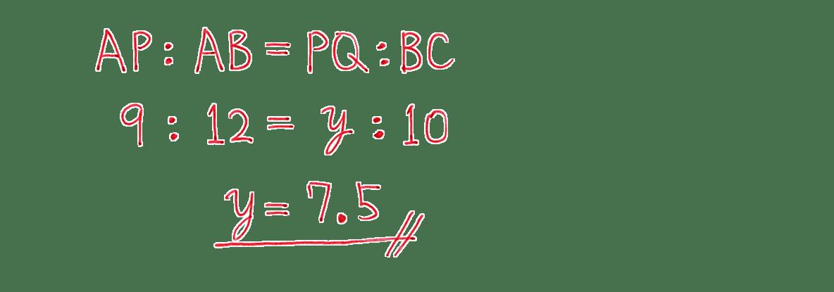 高校数学A 図形の性質4 例題の答え yの部分だけ