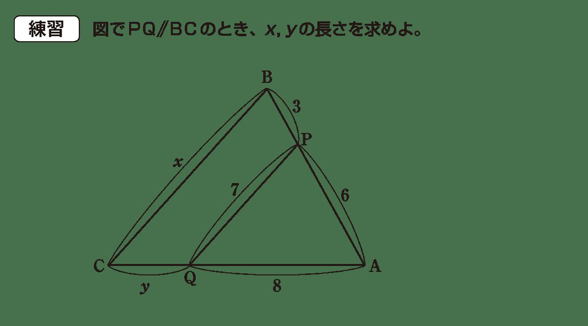 高校数学A 図形の性質4 練習