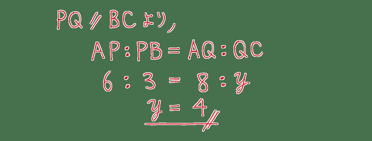 高校数学A 図形の性質4 練習の答え yの部分だけ
