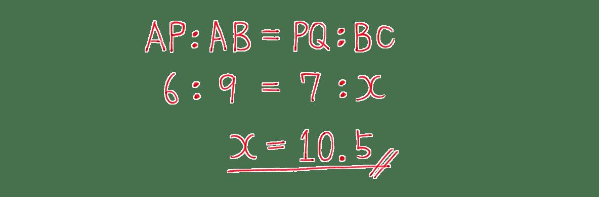 高校数学A 図形の性質4 練習の答え xの部分だけ