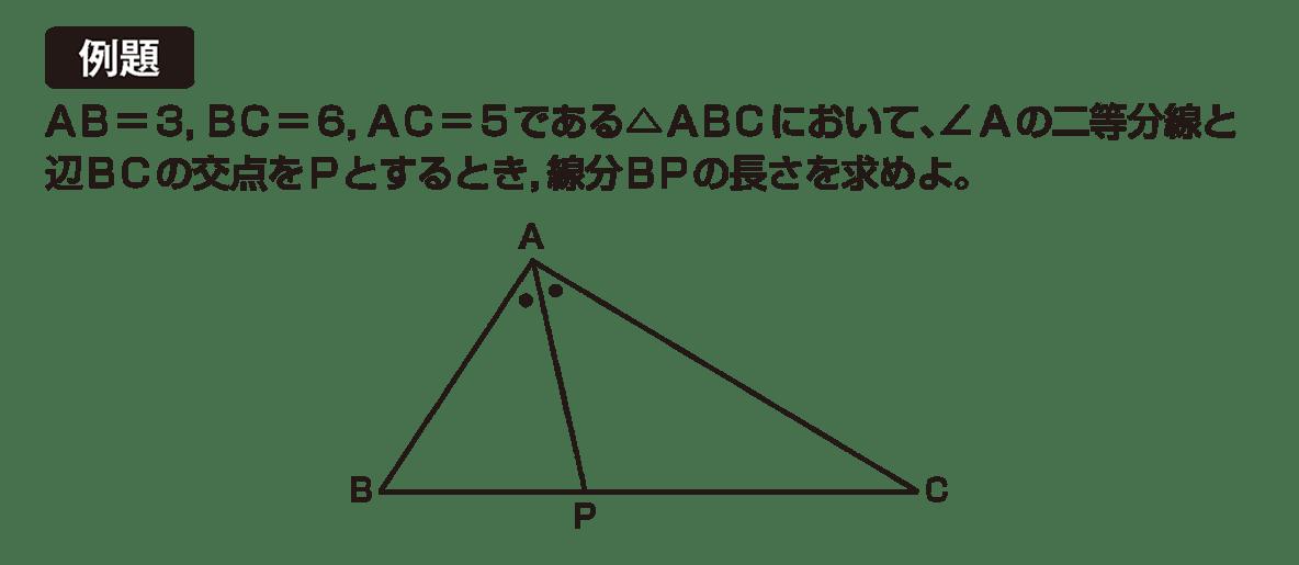 高校数学A 図形の性質5 例題