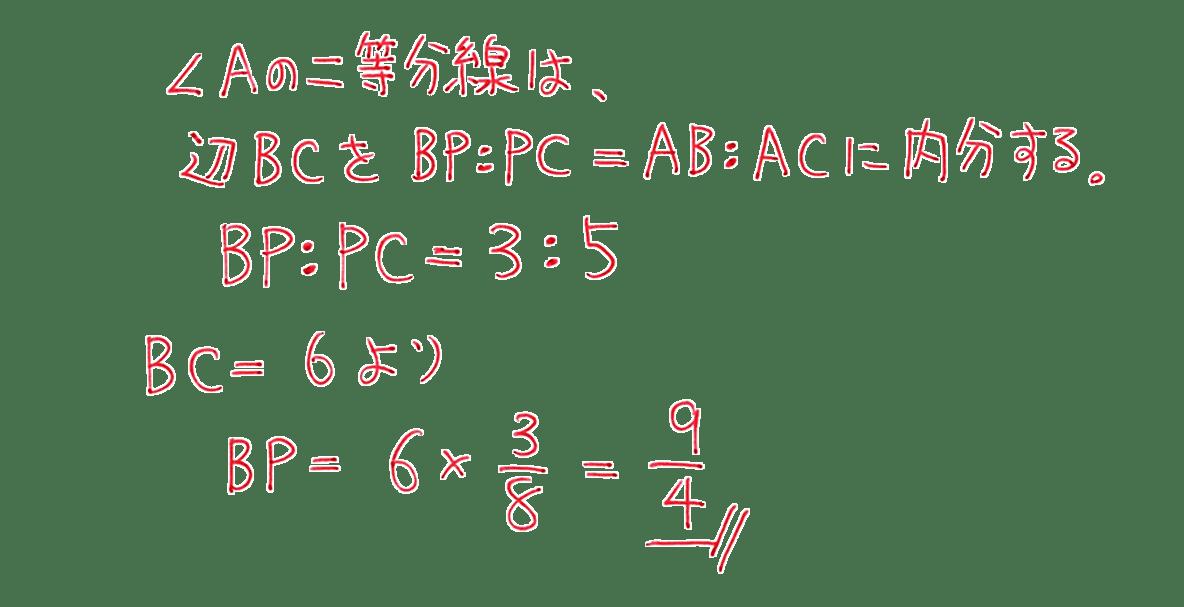 高校数学A 図形の性質5 例題の答え