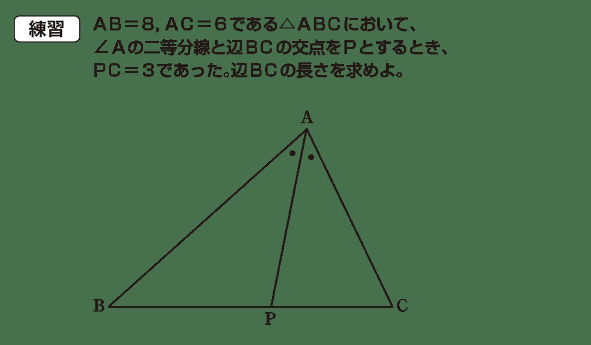 高校数学A 図形の性質5 練習