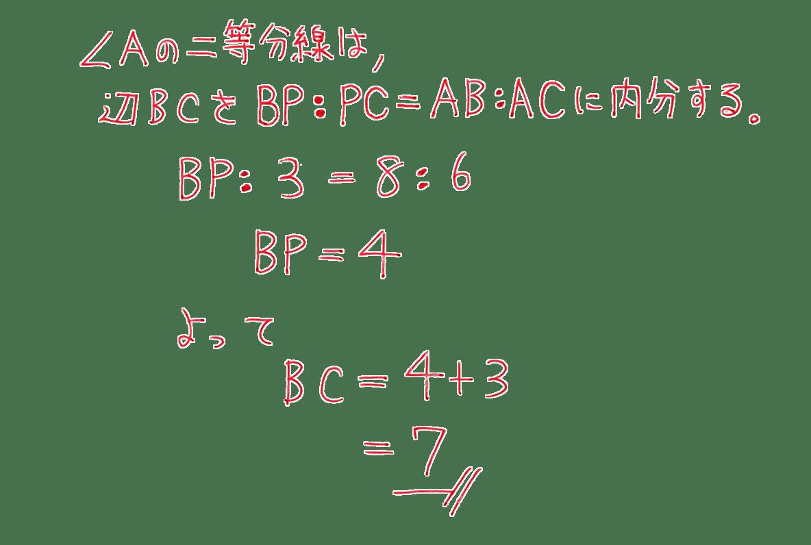 高校数学A 図形の性質5 練習の答え