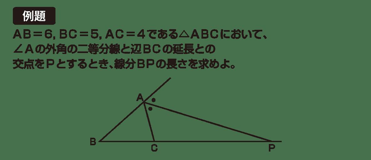 高校数学A 図形の性質6 例題
