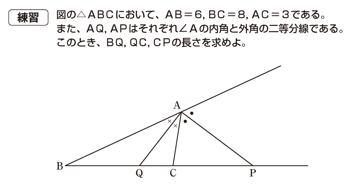高校数学A 図形の性質6 練習