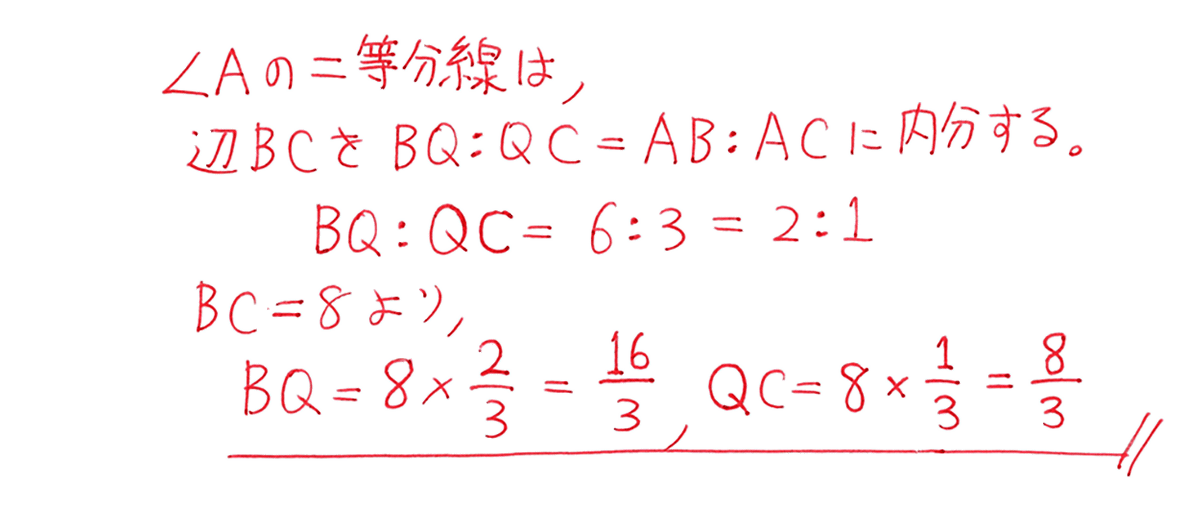 高校数学A 図形の性質6 練習の答え 上5行のみ