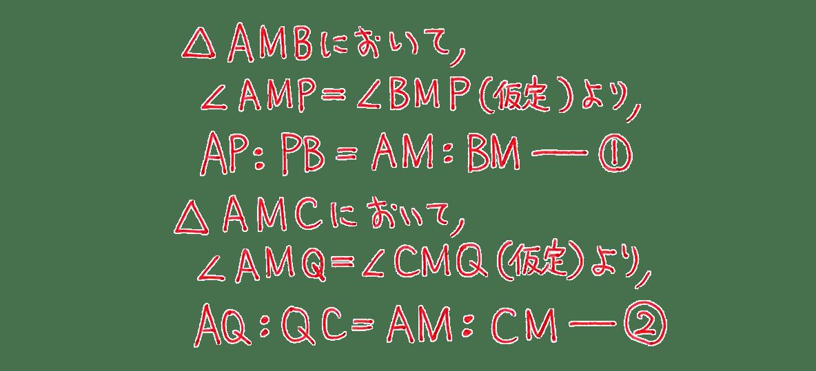 高校数学A 図形の性質7 例題の答え 証明の途中 6行目まで