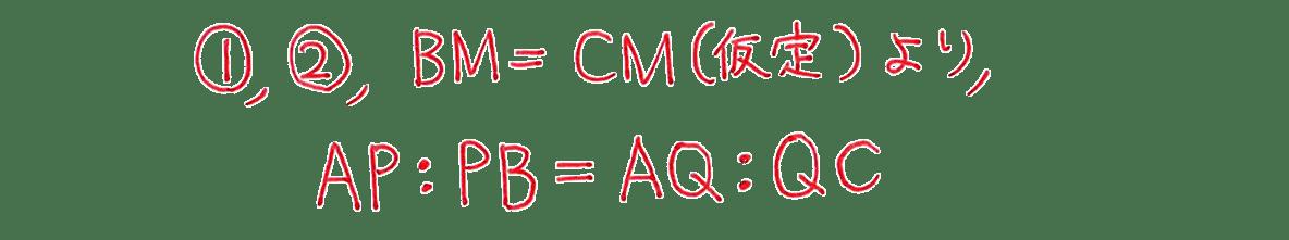 高校数学A 図形の性質7 例題の答え 証明の途中 7行目から8行目まで