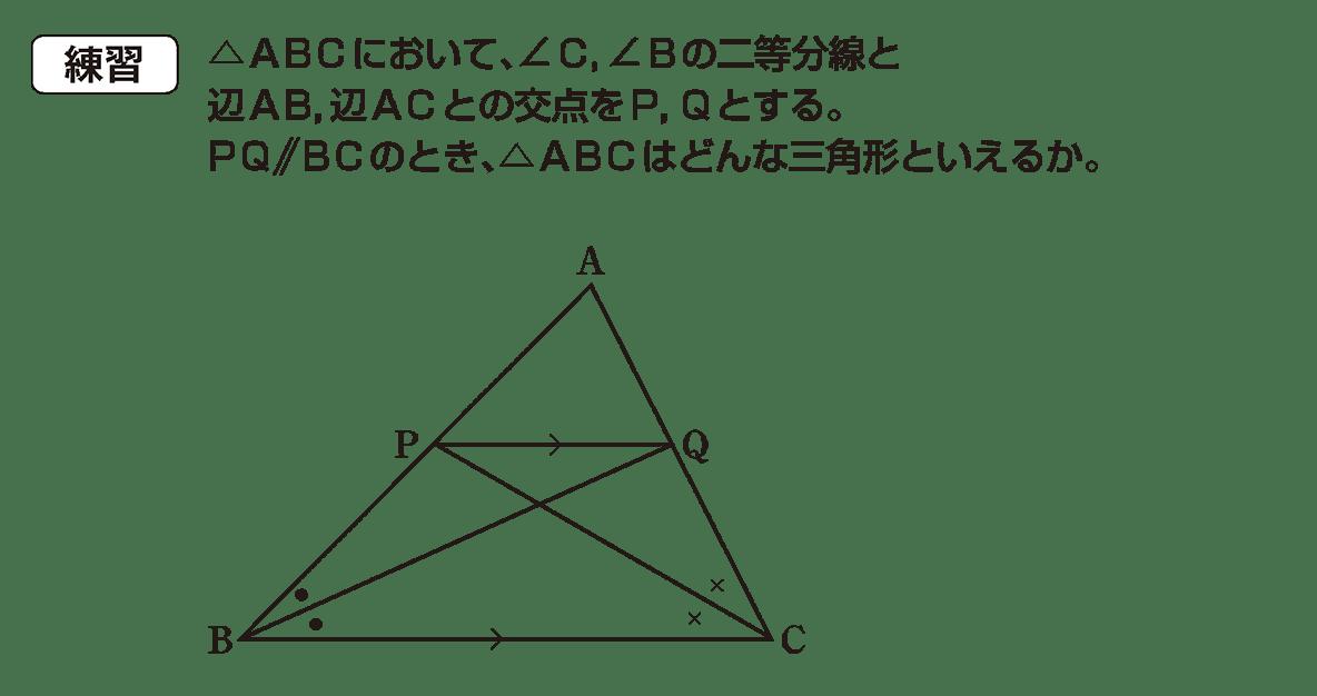 高校数学A 図形の性質7 練習
