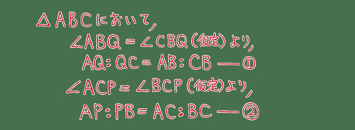 高校数学A 図形の性質7 練習の答え 途中式 5行目まで
