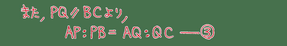高校数学A 図形の性質7 練習の答え 証明の途中 6行目から7行目まで