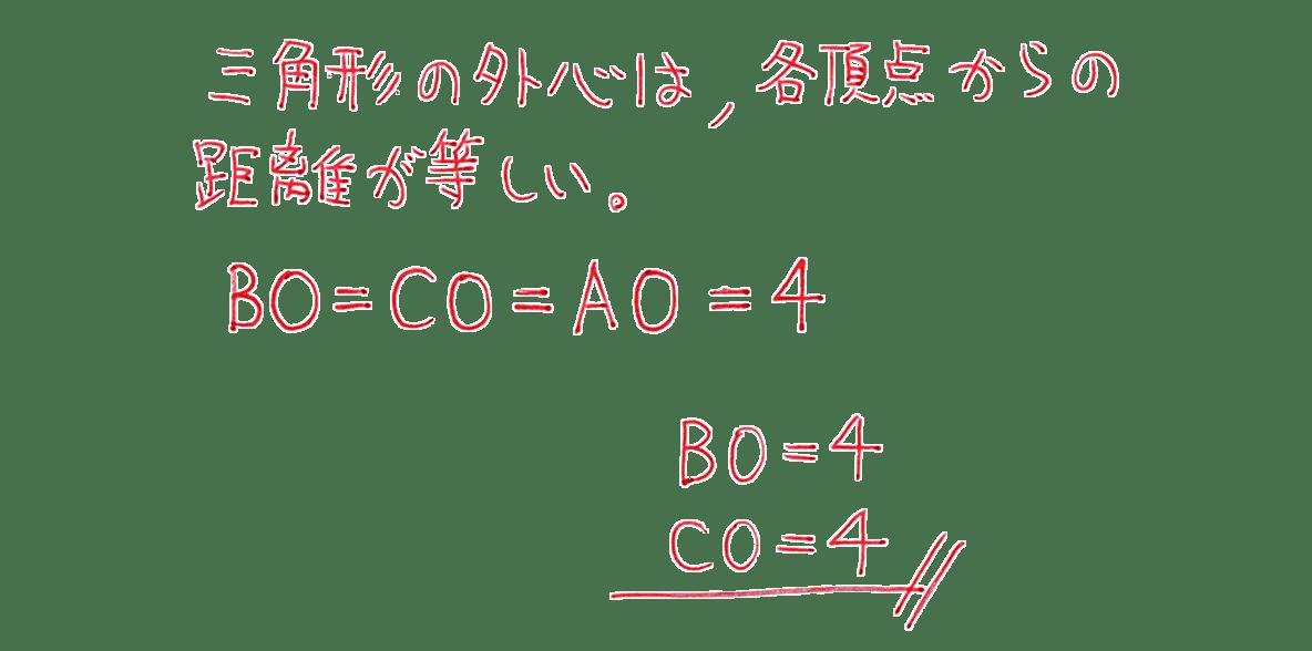 高校数学A 図形の性質10 例題の答え