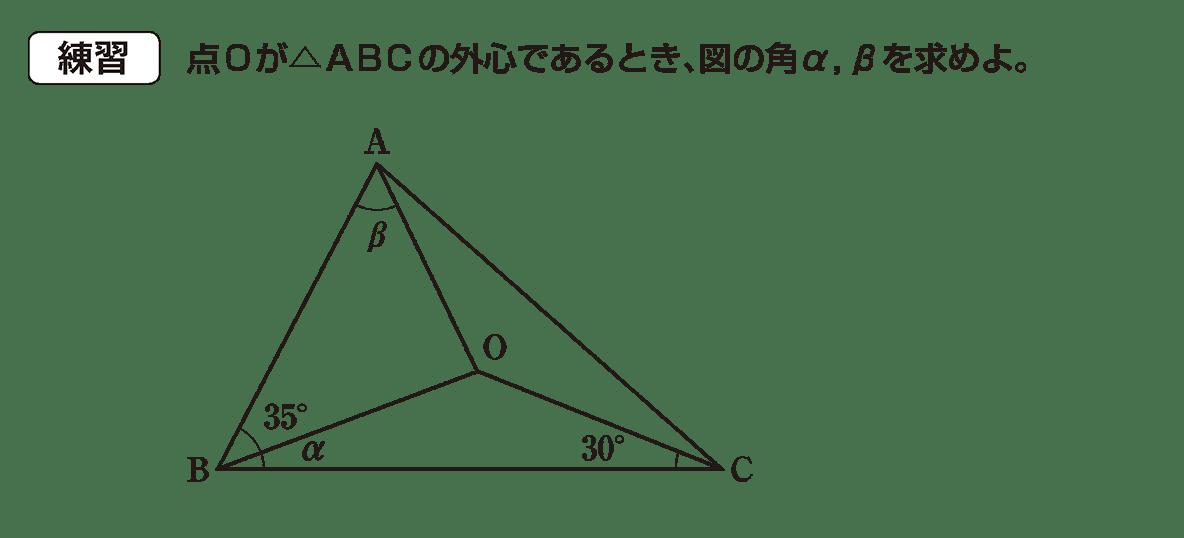 高校数学A 図形の性質10 練習