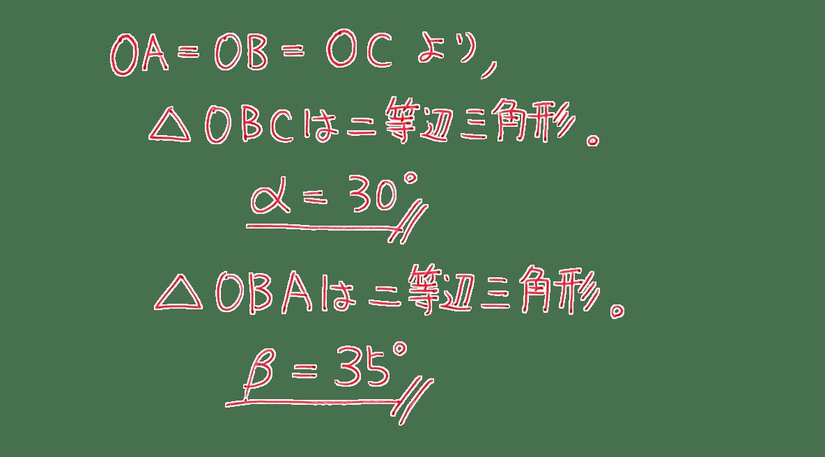 高校数学A 図形の性質10 練習の答え