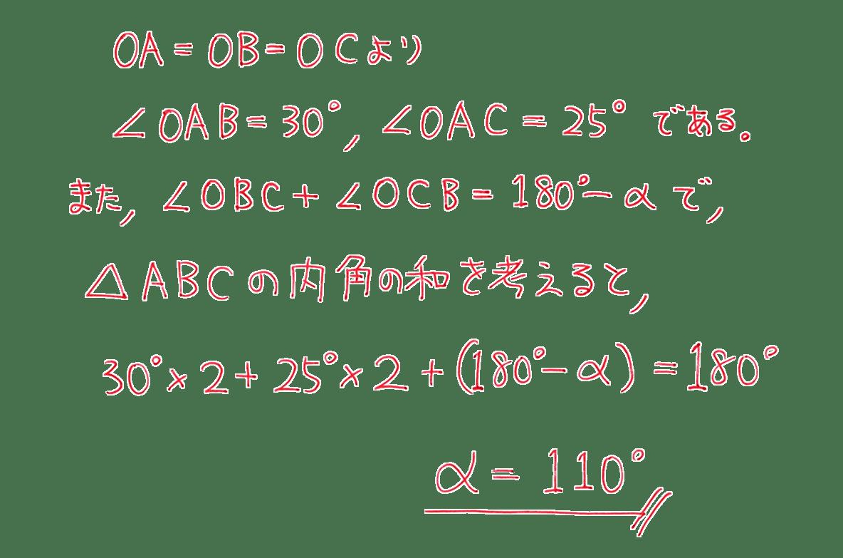 高校数学A 図形の性質11 練習の答え