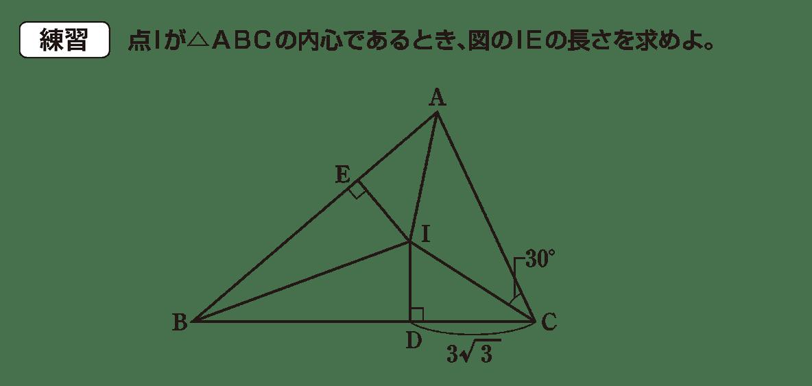 高校数学A 図形の性質12 練習