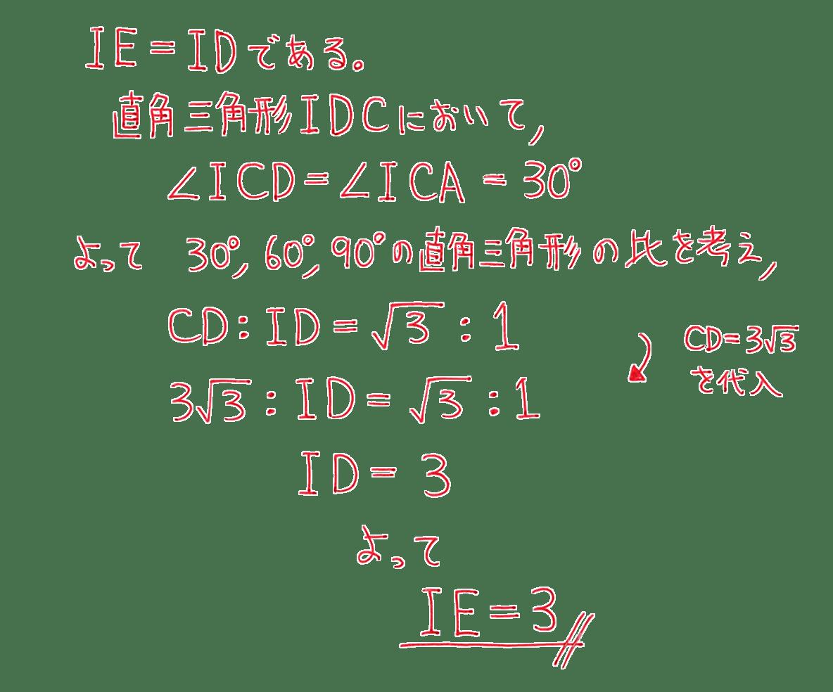 高校数学A 図形の性質12 練習の答え