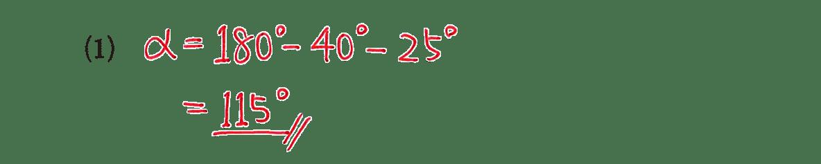 高校数学A 図形の性質13 例題(1)の答え