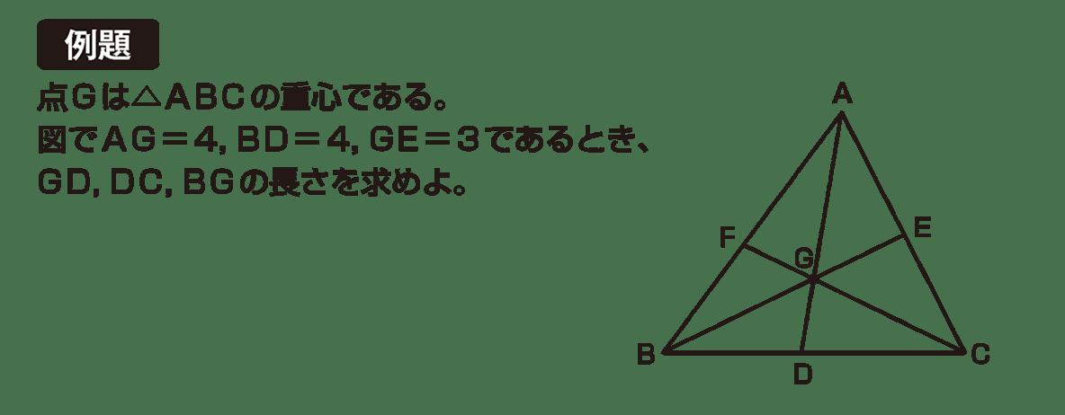 高校数学A 図形の性質14 例題