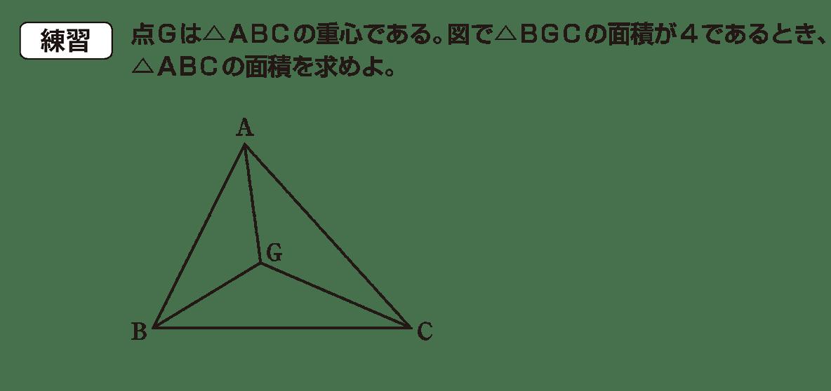 高校数学A 図形の性質14 練習