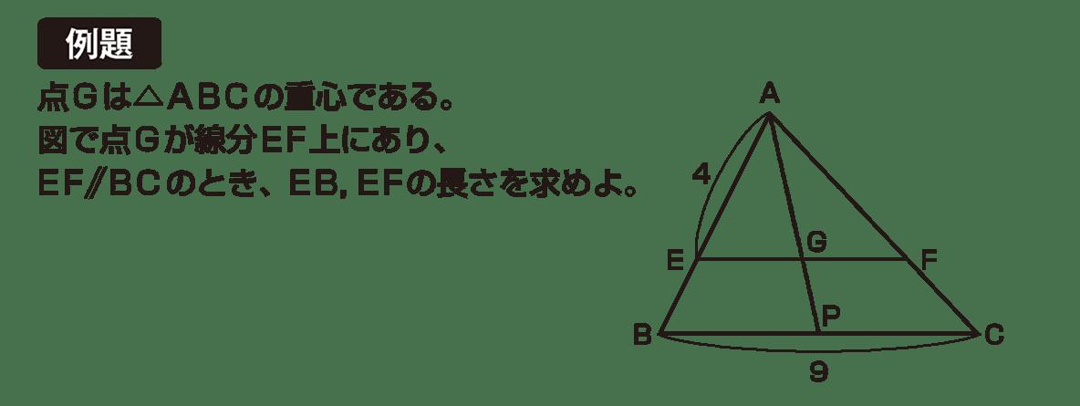 高校数学A 図形の性質15 例題
