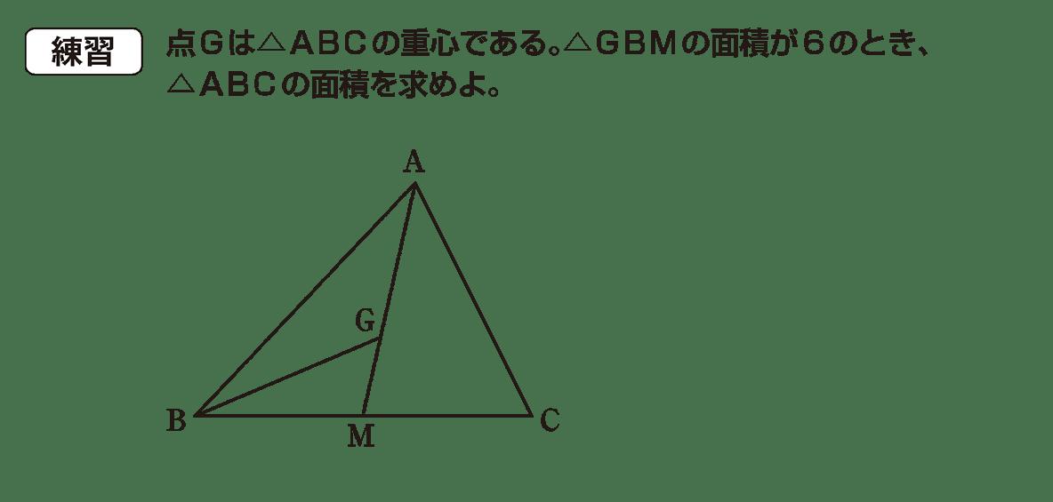 高校数学A 図形の性質15 練習